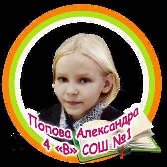 Попова Александра