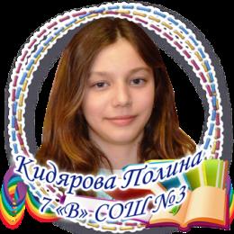 Кидярова Полина