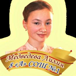 Медведева Лилия