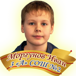 Моргунов Иван