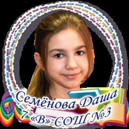 Семёнова Даша